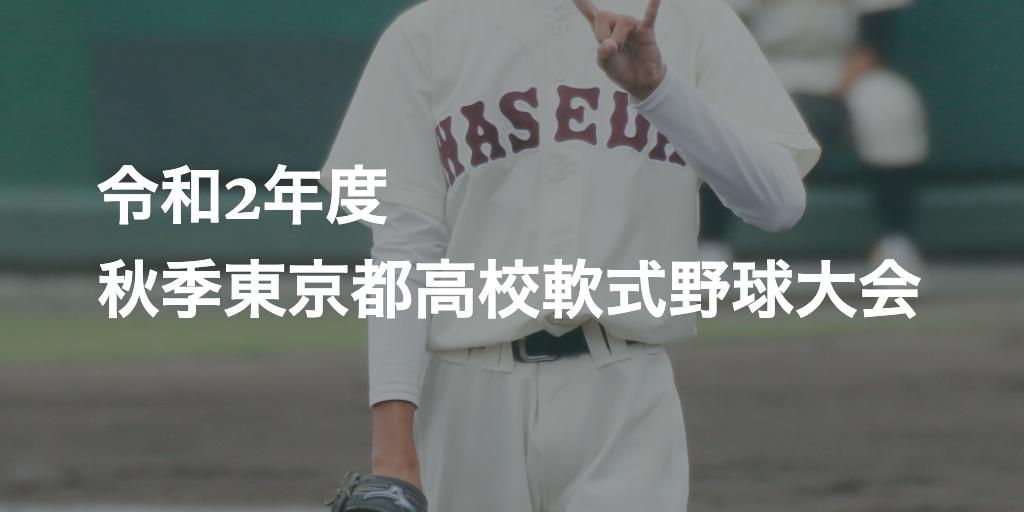 【東京】令和2年度秋季東京都高校軟式野球大会