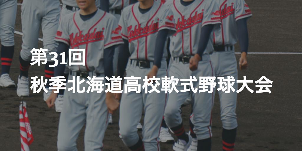 【北海道】第31回秋季北海道高校軟式野球大会